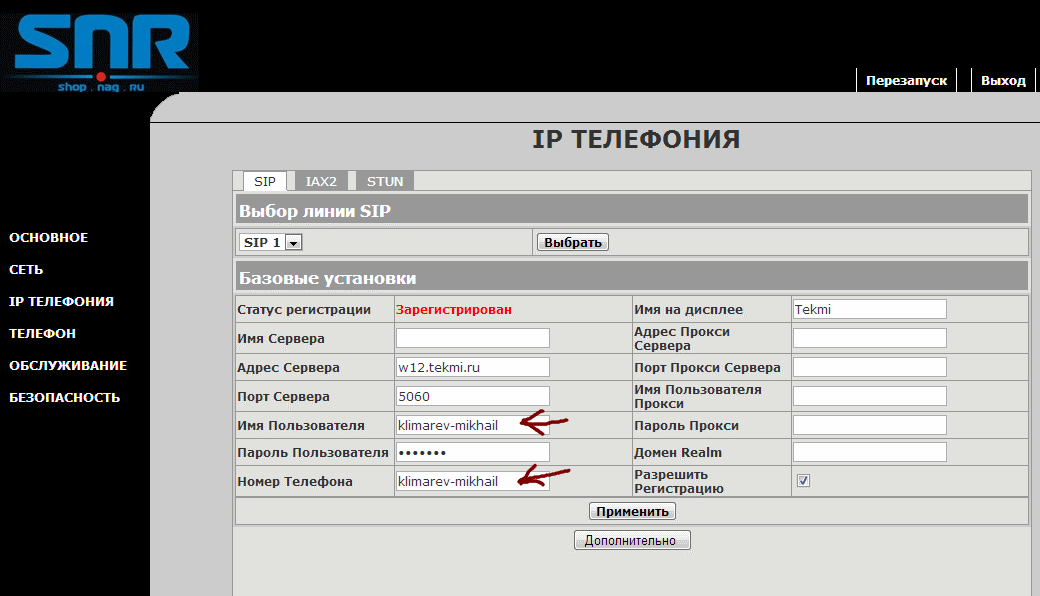 Инструкция На Русском Ip Phone Cisco 7911 - MEETSTRONGWINDE